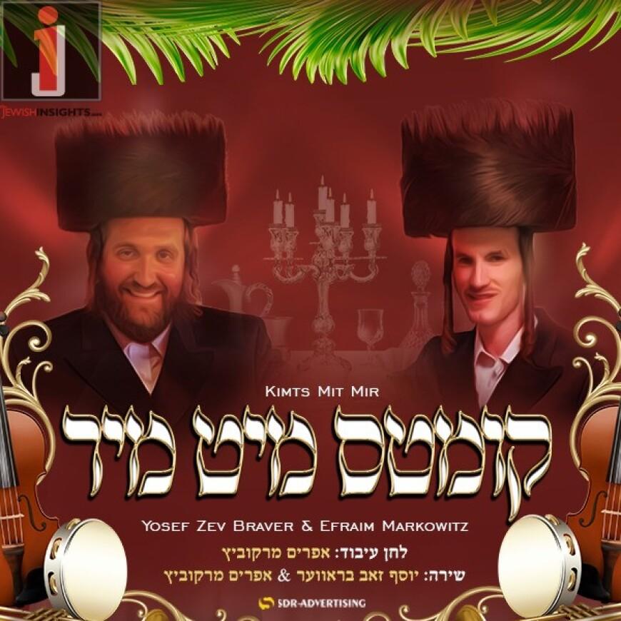 Ephraim Markowitz & Yosef Zev Braver – Kimts Mit Mir