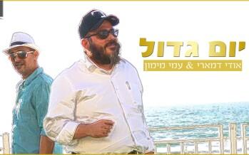 Udi Damari & Ami Maimon – Yom Gadol