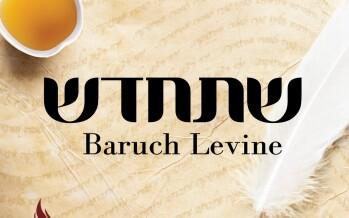 Baruch Levine – Shet'chadesh