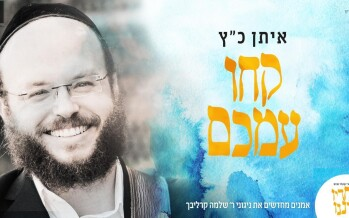 Artists Renewing Reb Shlomo Carlebach's Music: Eitan Katz – Kechu Imachem