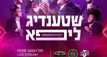 SHTENDIG LIPA Chol Hamoed Succos LIVE STREAM