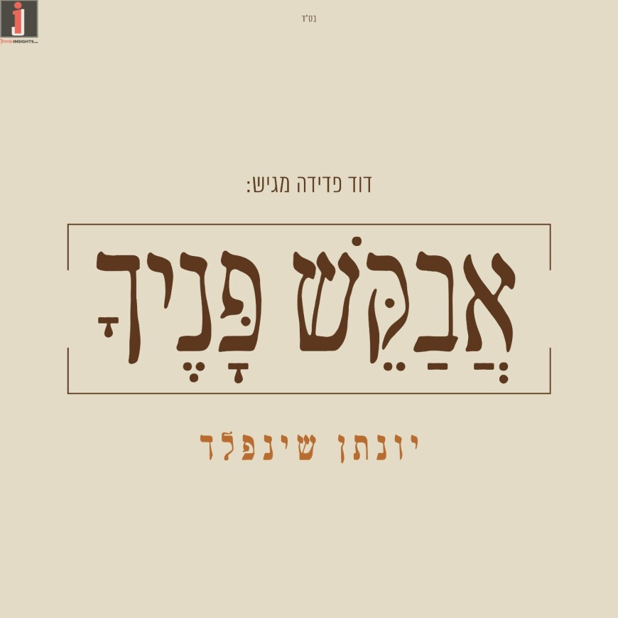 "Yonatan Shainfeld With A New Single ""Avakesh Panecha"""