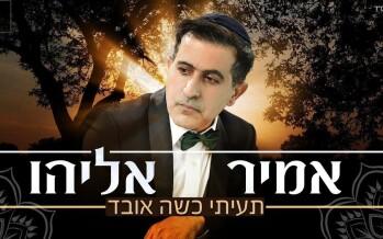 Amir Eliyahu – Taeiti Kese Oved