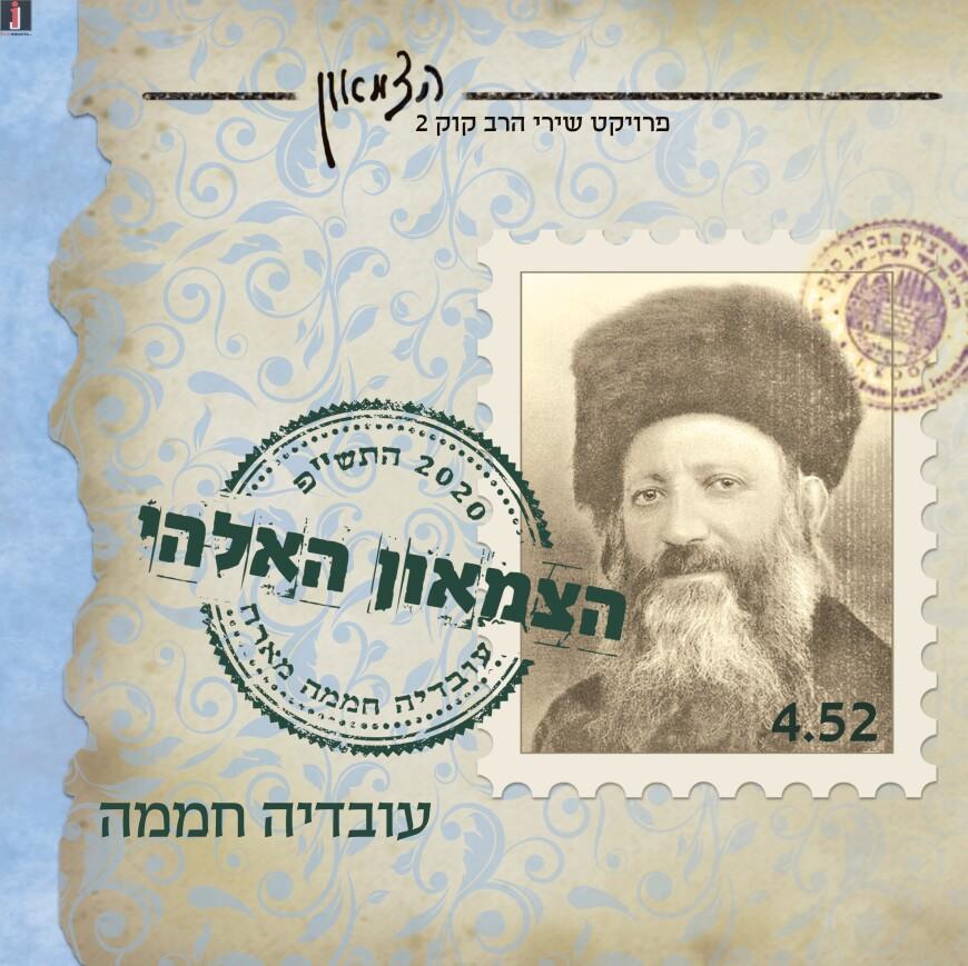 Ovadia Chamama – Hatzimaon Ha'Eloki