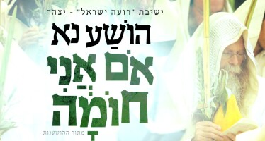"""Om Ani Choma"" – Yeshiva Roeh Yisrael Sings Hoshana (New Single)"