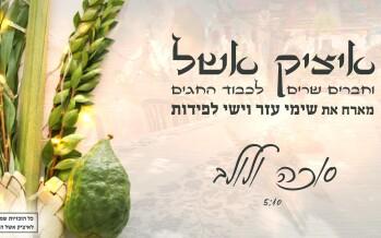 """Itzik Eshel & Yishai Lapidot Bring In The Flavor Of Yom Tov """"Sukkah & Lulav"""""""
