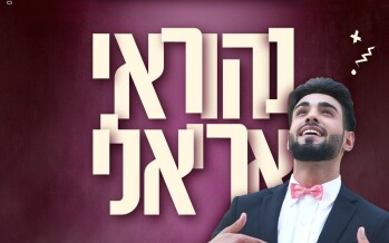 The New Single & Video From Nehoray Arieli – Modeh Ani