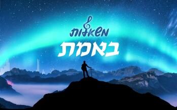 """Mishalot Children's Choir & Daniel Yishai """"Be'Emet"""""""