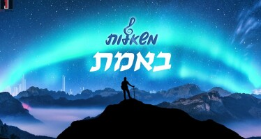 "Mishalot Children's Choir & Daniel Yishai ""Be'Emet"""