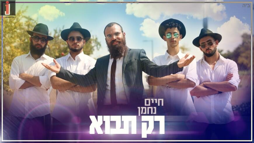 A New Song By Singer & Composer Chaim Nachman – Rak Tavo