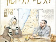 """Simche Friedman Surprises With """"The First Rashi"""""""