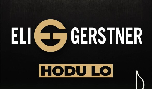 """The Chizuk Project Releases Second Single: Eli Gerstner – """"Hodu Lo"""""""