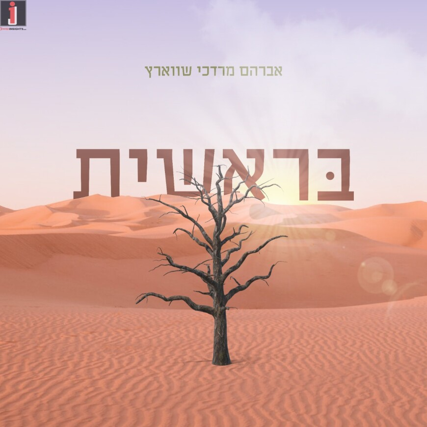 "Starting Over Again: ""Bereishis"" – A New Single From Avrum Mordche Schwartz"