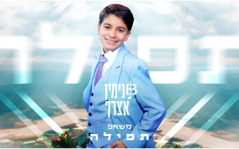 "The Young Star Binyamin Atzeraf Joins The ""Tefillah"" To Help Raise Morale!"