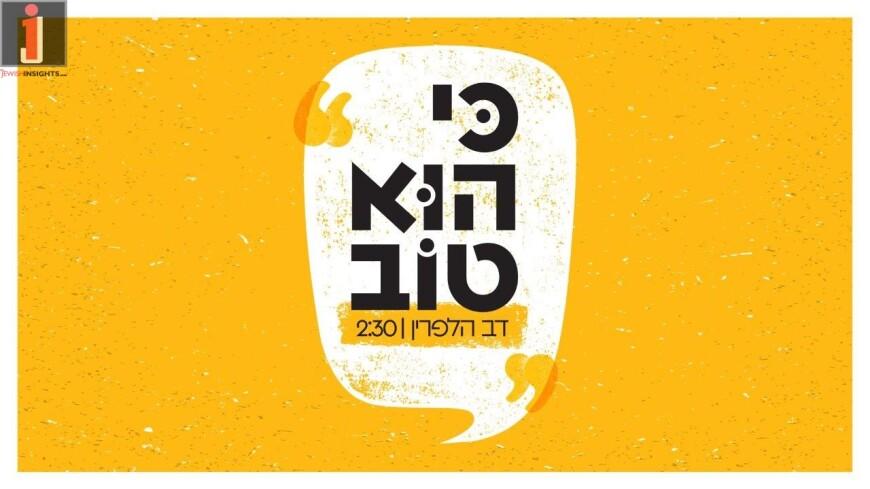"""Dov Halperin With His Debut Single """"Ki Hu Tov"""""""