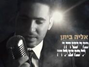 "Elyah Bitton In An Exciting Second Single ""Mishehu Lemaalah"""