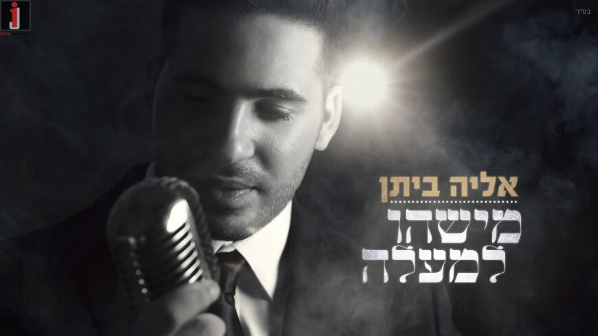 "Elyah Bitton In An Exciting Second Single ""Mishehu Lemaalah"""