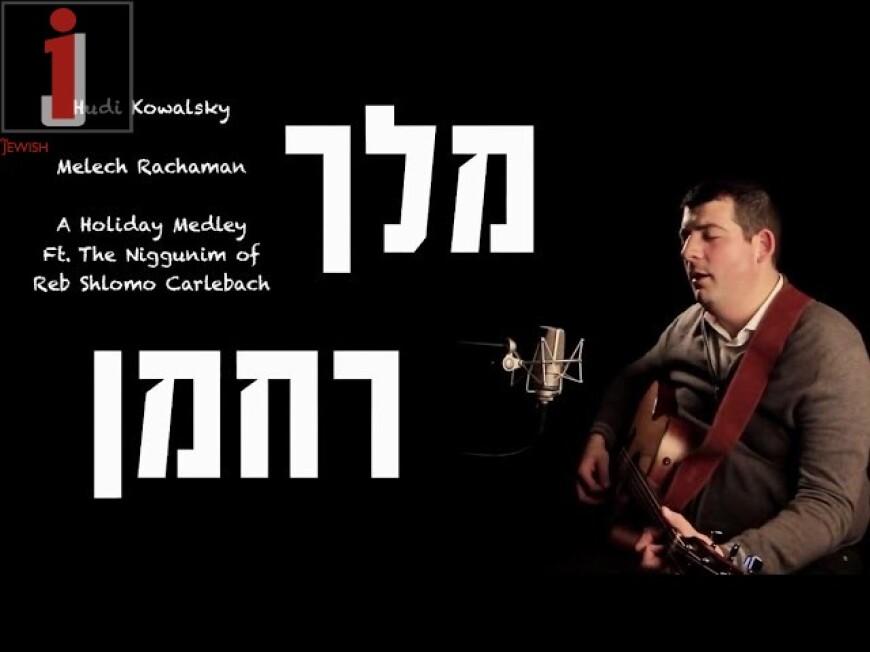 Hudi Kowalsky – Melech Rachaman (Carlebach) – Official Video