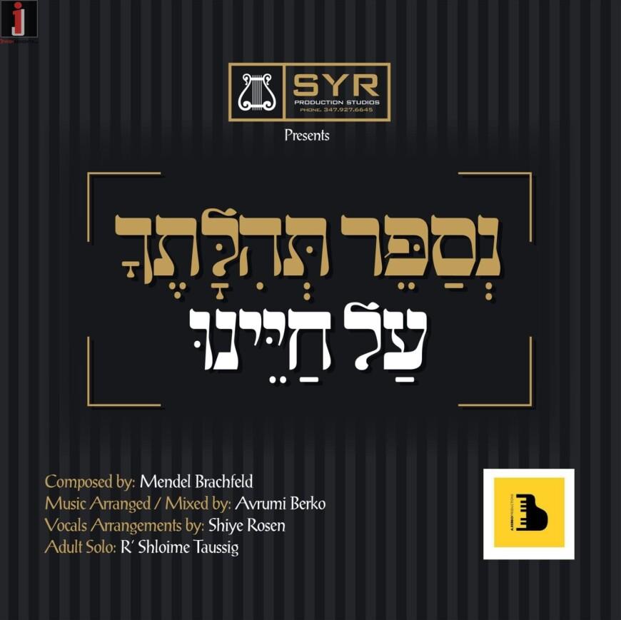 Nesapeir Tehilusechu – By SYR Studios feat. R' Shloime Taussig, Meyer Spira & Duvi Wind