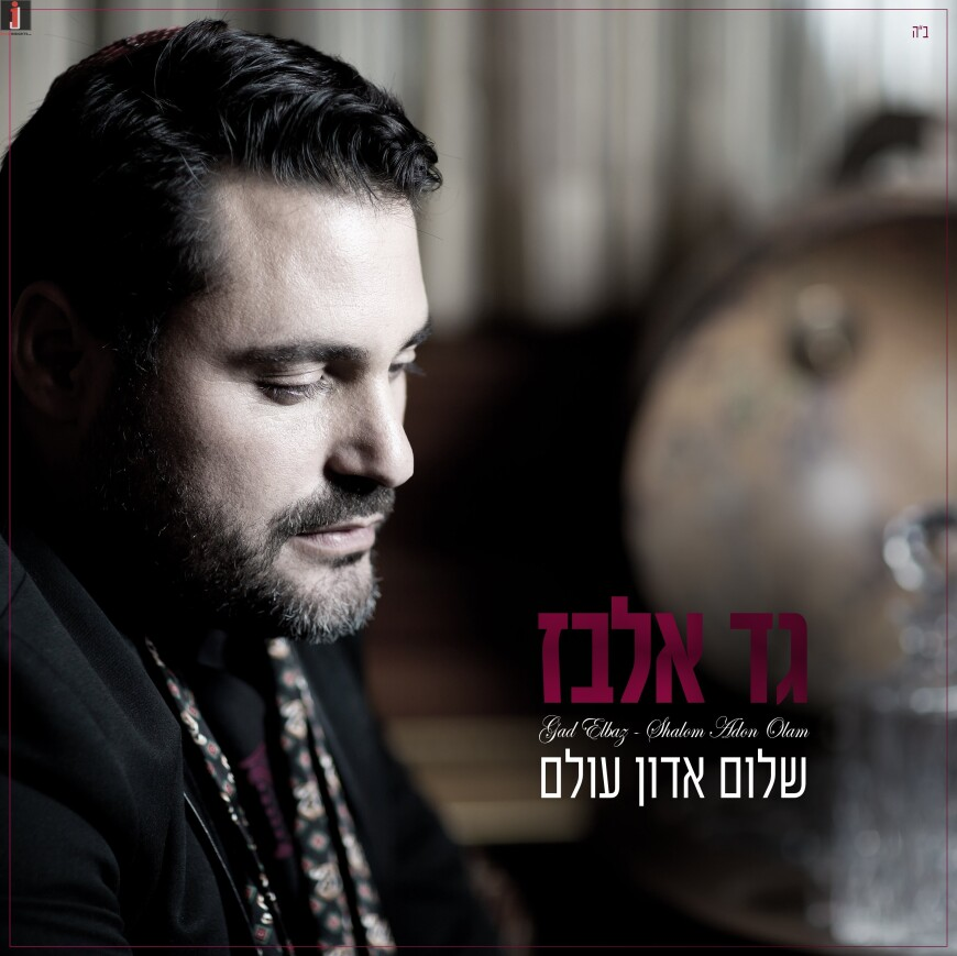 """Gad Elbaz, One Of The Top Jewish Musicians Right Now, Is Releasing A New Single """"Shalom Adon Olam"""""""