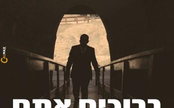"Shlomo Asher In A Festive Single/Music Video For Sukkot: ""Beruchim Atem"""
