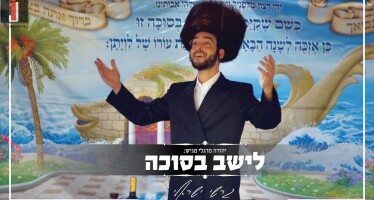 "The Song We All Sing & Hum In The Sukkah: Gershy Israeli – ""Leishev B'sukka"""