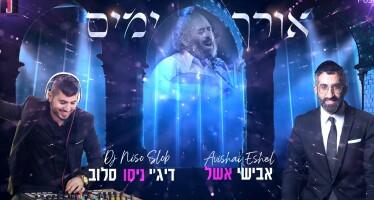 Avishai Eshel & DJ Niso Slob – Orech Yamim (Carlebach)