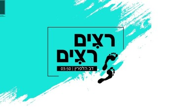Dov Halperin – Ratzim Ratzim