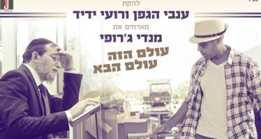 Invey HaGefen Band & Roy Yadid Host Mendy Jerufi – Olam HaZeh Olam Habah