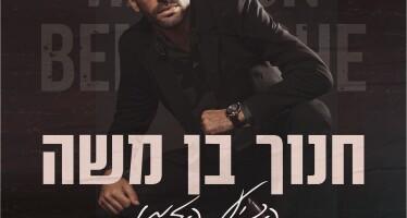 Hanoch Ben Moshe – Higiyah Ha'Zman