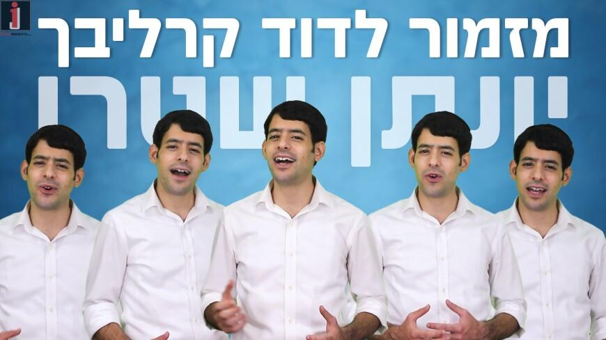 """Yonatan Stern """"Mizmor L'Dovid"""" From Shlomo Calebach"""
