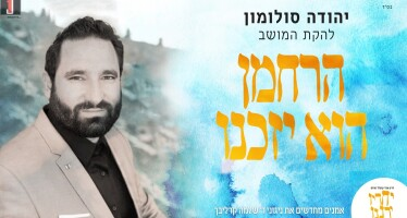 Artists Renewing Reb Shlomo Carlebach's Music | feat.Yehuda Solomon