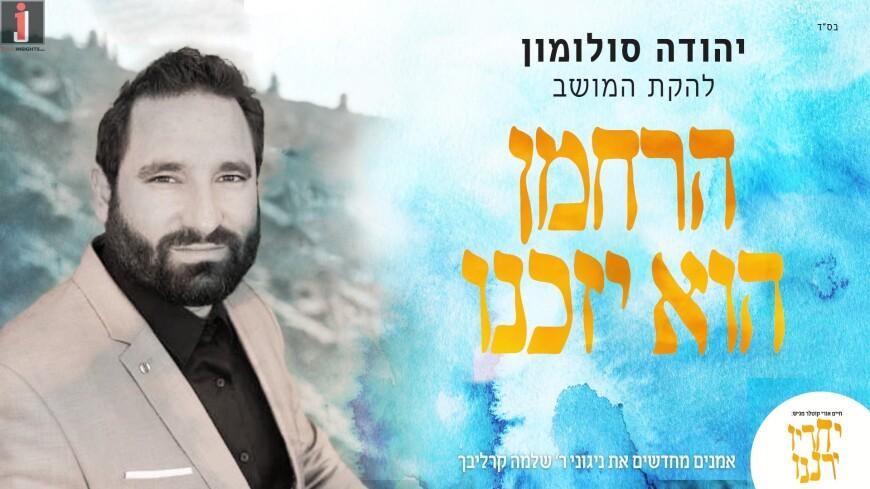 Artists Renewing Reb Shlomo Carlebach's Music | feat.Yehuda Solomon