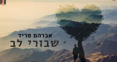 The Challenge of Avraham Fried: Shvurei Lev by Hanan Ben Ari