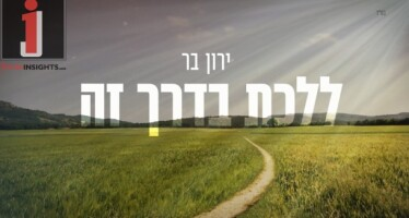Yaron Bar – Lalechet Ba'Derech Zeh – Version 2.0