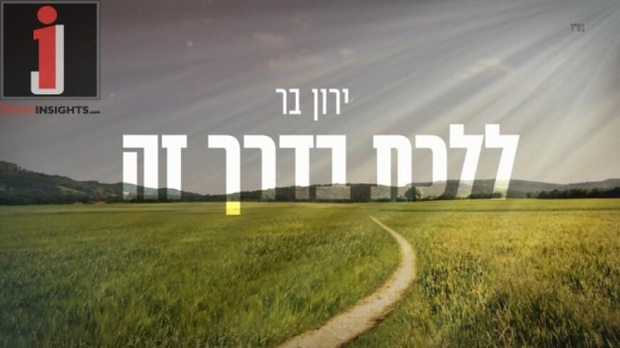 Yaron Bar – Lalechet Ba'Derech Zeh – Version 2.0