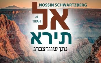 "New Album! – Nossin Schwartzberg ""Al Tirah"""