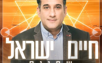 "Chaim Israel With A Exciting New Single ""Shfiut"""