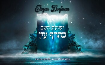 Elozar Dorfman – Yeshuas Hashem K'Heref Ayin (Official Lyric Video)