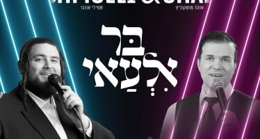 Ohad! & Shmueli In A Bouncy Duet – 'Bar Elai'