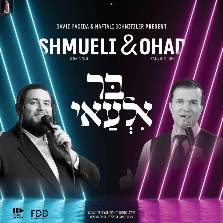 Ohad! & Shmueli In A Bouncy Duet – 'Bar Elai'