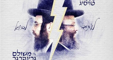 "Surprising New Duet – Reb Shloime Taussig & R' Meshulam Greenberger With A New Hit ""L'usid Lavo"""