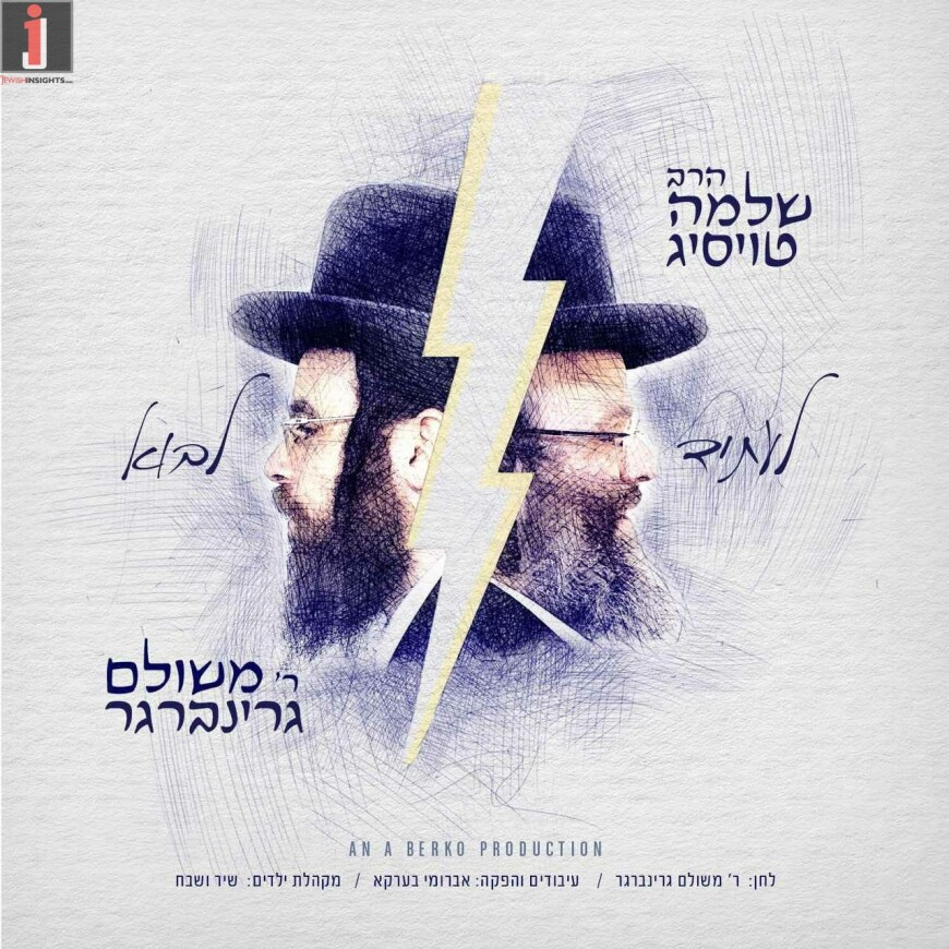 """Surprising New Duet – Reb Shloime Taussig & R' Meshulam Greenberger With A New Hit """"L'usid Lavo"""""""