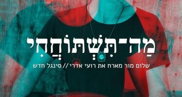 Shalom Mor ft. Roy Edri – Ma Tishtohachi