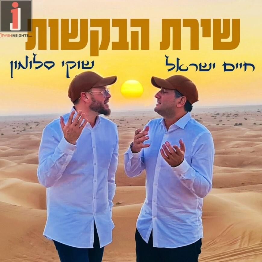 Shuki Salomon & Chaim Israel – Shirat Habakashot