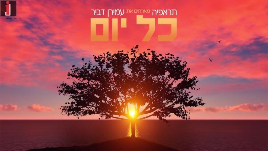 TheRapYa ft. Amiran Dvir – Kol Yom (Prod. By Ritmo)