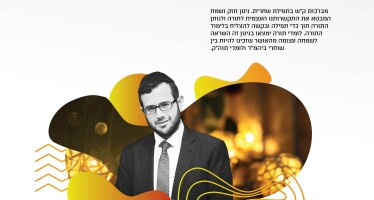 "Avigdor Roth With A New Single ""Avinu"""