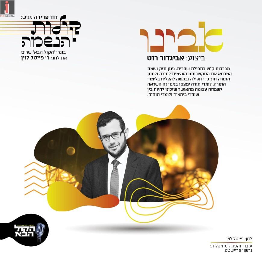 "Avigdor Roth With A New Single ""Avinu"""