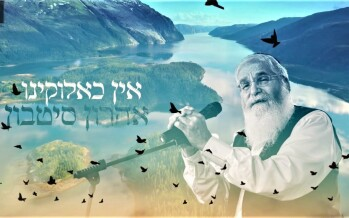 Aharon Sitbon – Ein Ke'elokeino [Offical Video]