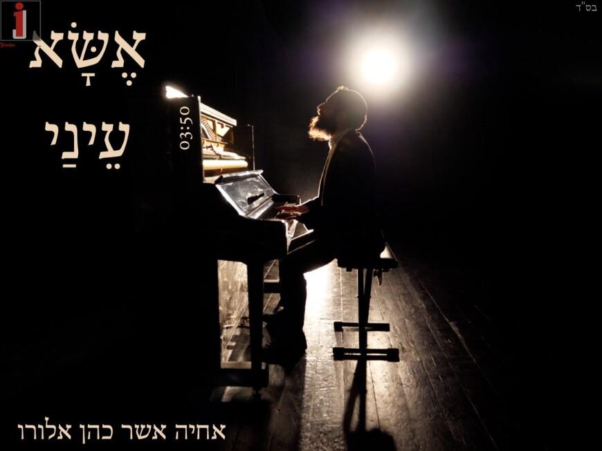 """Achiya Asher Cohen With A New Single & Video """"Esa Einai"""""""